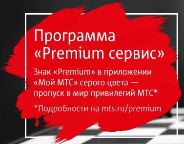МТС запустил «Premium сервис» 1