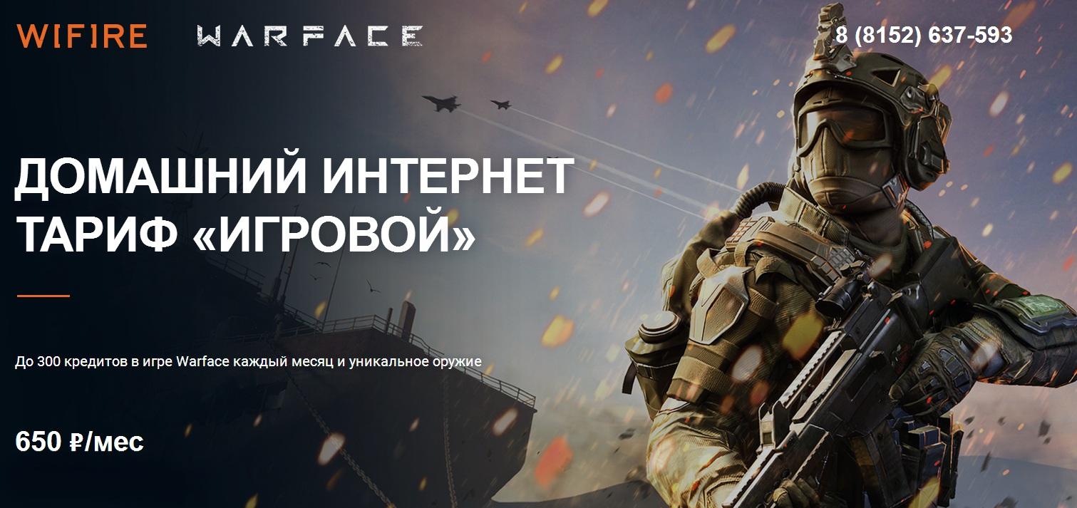 Netbynet и Mail.ru запустили совместный игровой тариф для геймеров 1