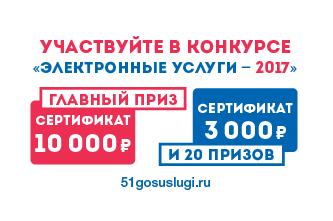 При поддержке «Ростелекома» в Мурманской области стартовал конкурс «Электронные услуги – 2017» 1