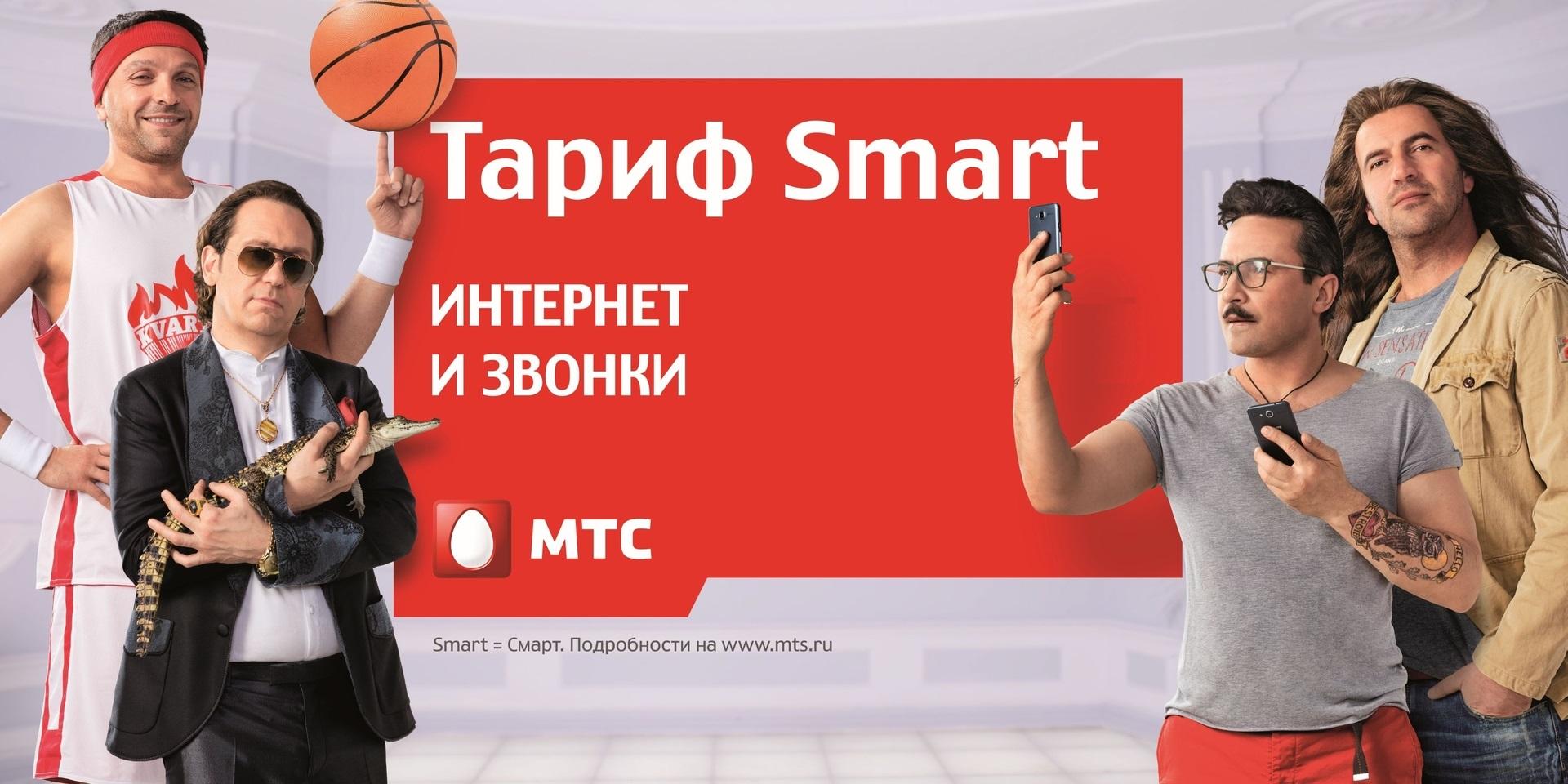 МТС дарит три месяца в подарок при подключении на тарифы Smart! 1