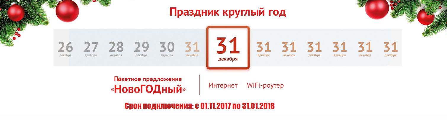ТТК подготовил «НовоГОДный» подарок для новых абонентов в Мурманской области 1