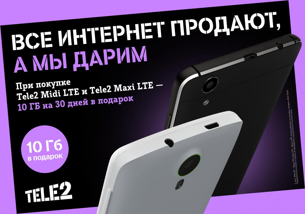 Tele2 дарит 10 гигабайт интернета 1
