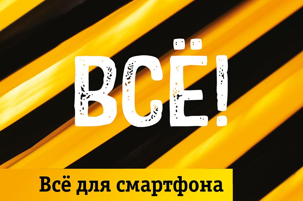 Билайн переводит своих абонентов на новые тарифы «ВСЁ!» 1