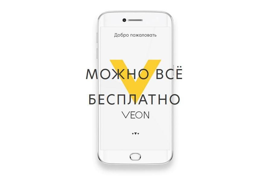 Билайн закрывает приложение Veon 1