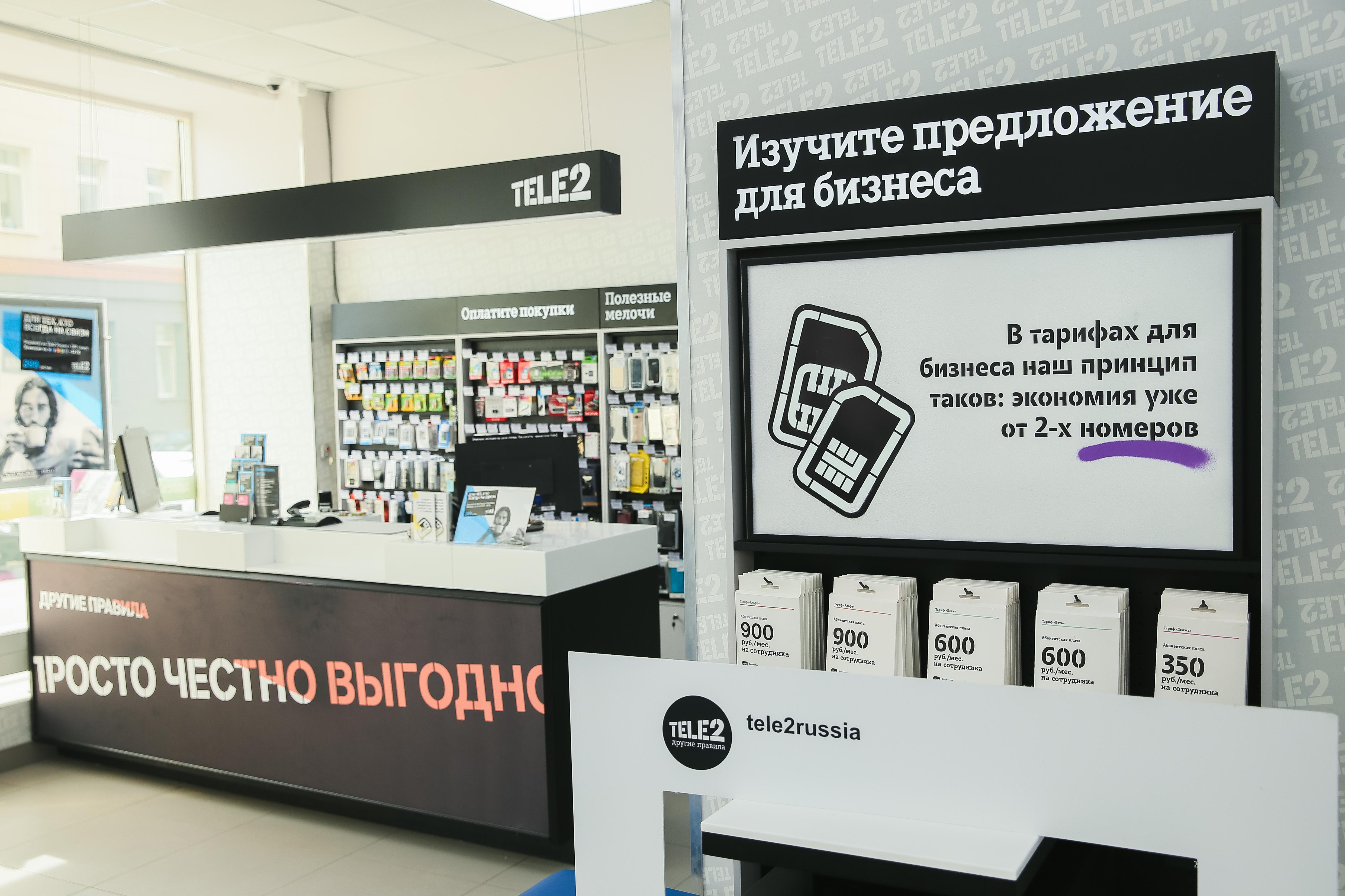Tele2 поддерживает предпринимателей Мурманска 1
