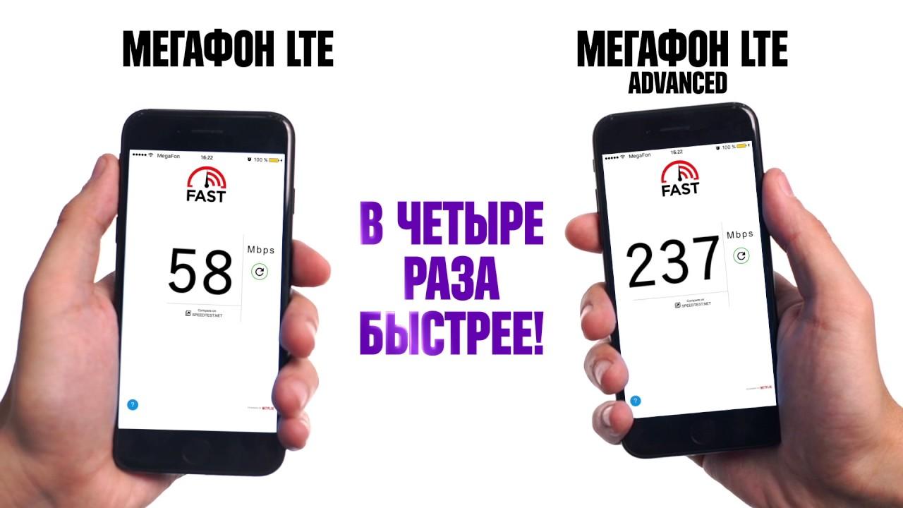 «МегаФон» лидирует в области внедрения сетей LTE-A в России 1