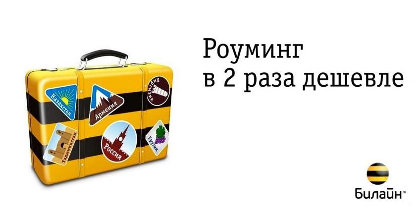 Общение в поездках по России для абонентов «Билайн» стало выгоднее! 1