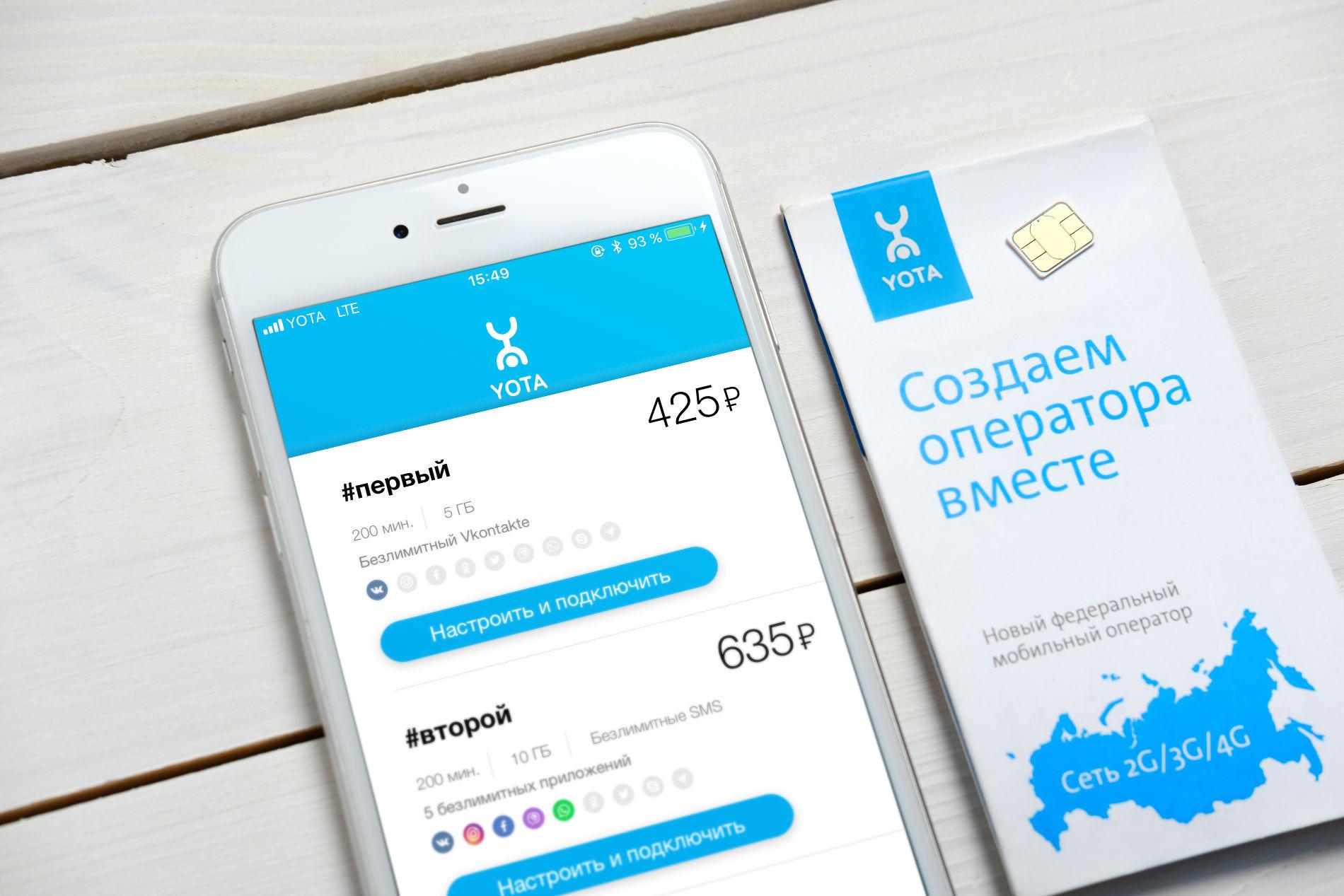Yota снизила цены на услуги в нескольких регионах 1