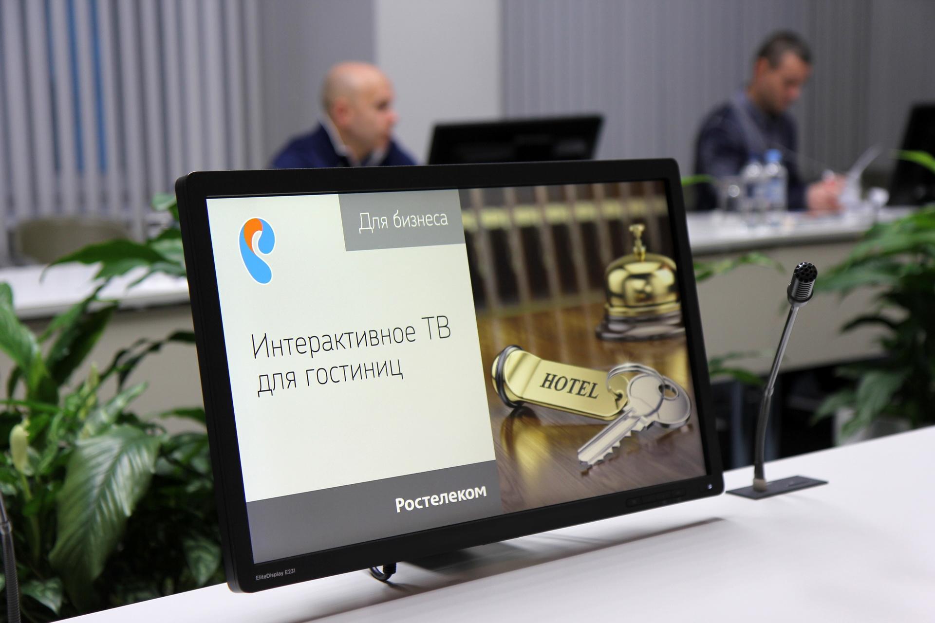 Ростелеком готов обеспечить мурманские отели «Интерактивным ТВ» 1