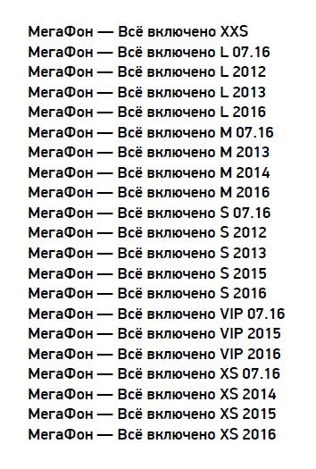 С 22.01.18 «МегаФон — Всё включено» дороже на 30 рублей. 1