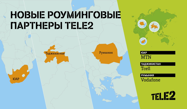 Tele2 расширила список роуминговых партнеров 1