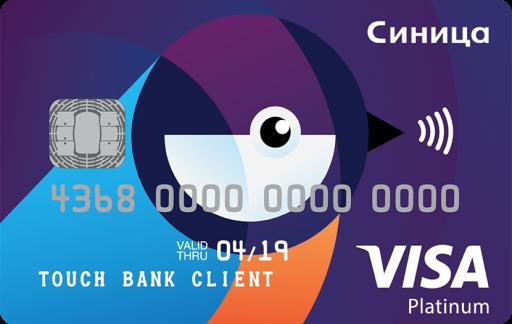 Ростелеком и Touch Bank представляют новую банковскую карту «Синица» 1