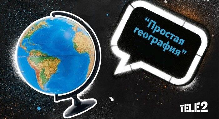 Tele2 исключил Беларусию из «Простой географии» 1