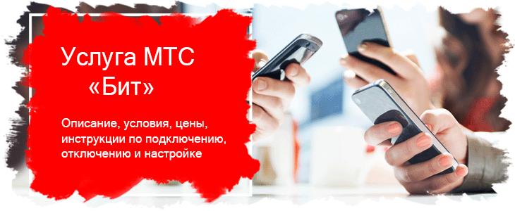 МТС запускает «БИТ» по всей России 1