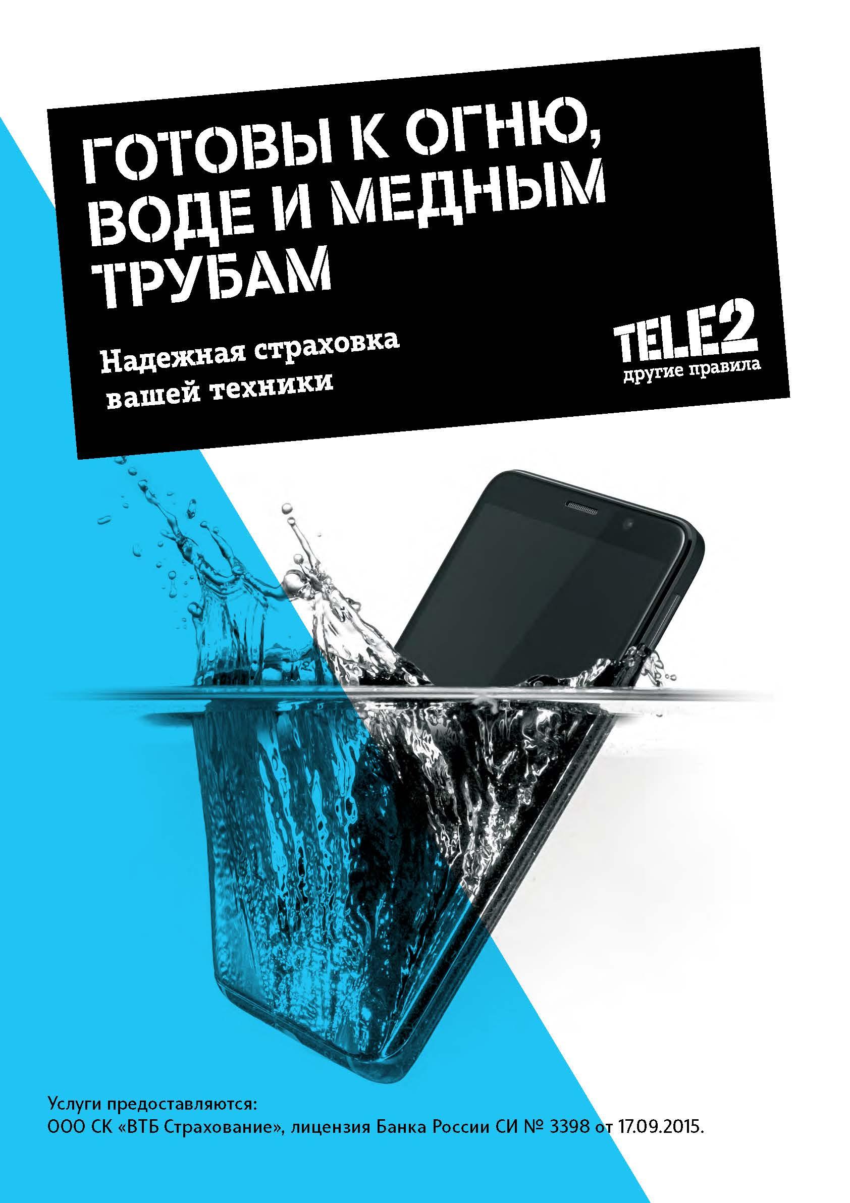 Tele2 взялась за страхование 1