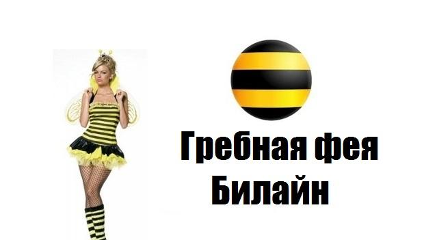 """20 марта Билайн запускает новую линейку пакетных тарифов """"ВСЁмоё!"""". 1"""