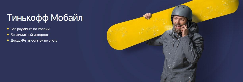 Тинькофф Мобайл и «Связной» договорились о сотрудничестве по продаже SIM-карт 1