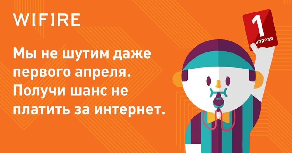 Wifire дарит полгода бесплатного интернета и год цифрового телевидения 1