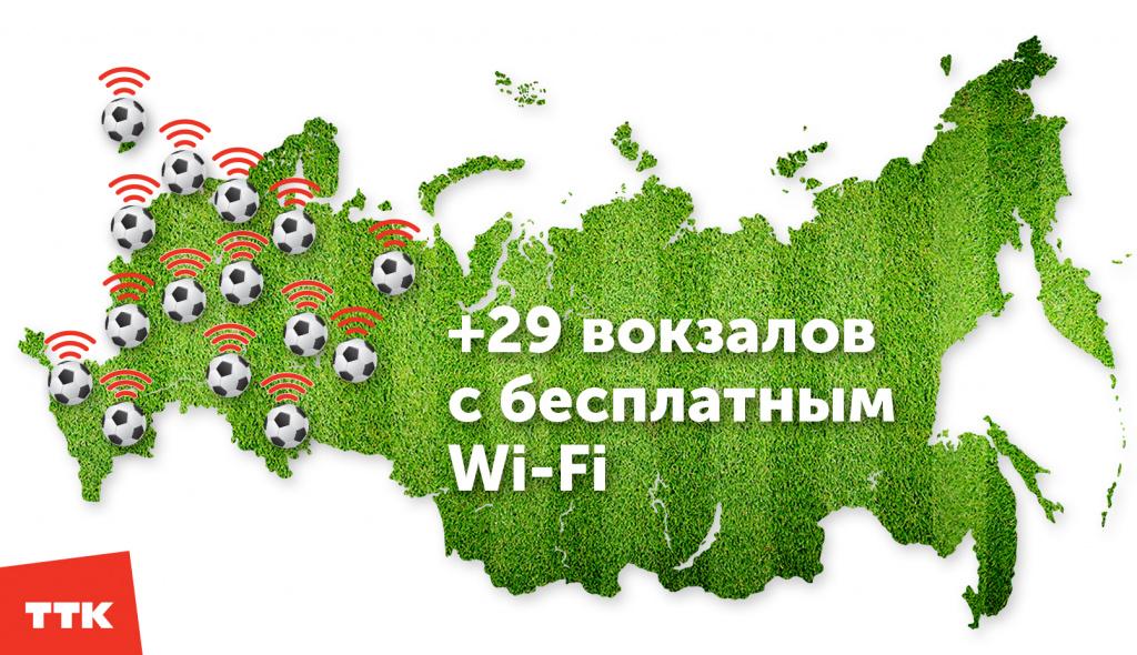 К старту Чемпионата мира по футболу на пригородных вокзалах появится Wi-Fi для пассажиров 1