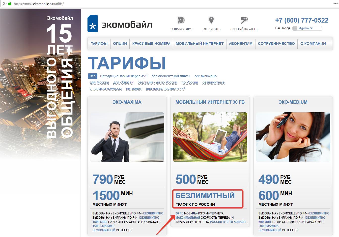 Экомобайл новый виртуальный оператор связи в Мурманске 2