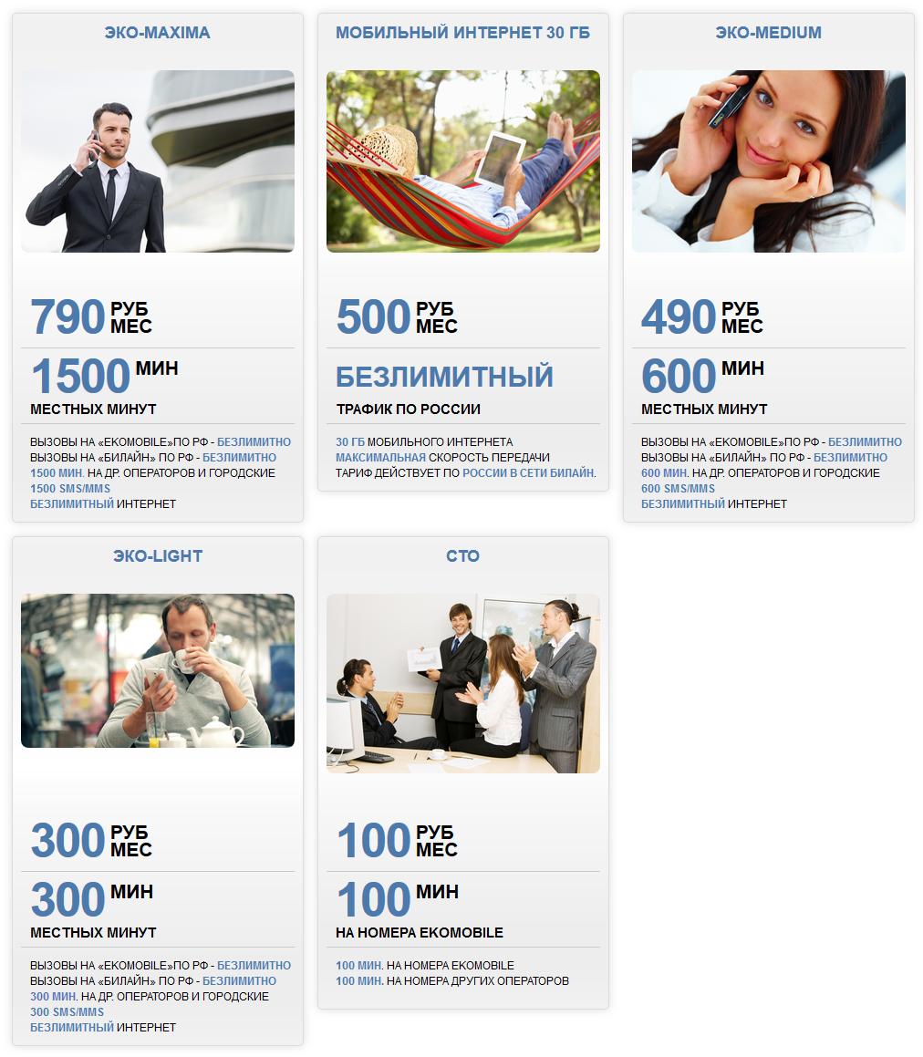 Экомобайл новый виртуальный оператор связи в Мурманске 4