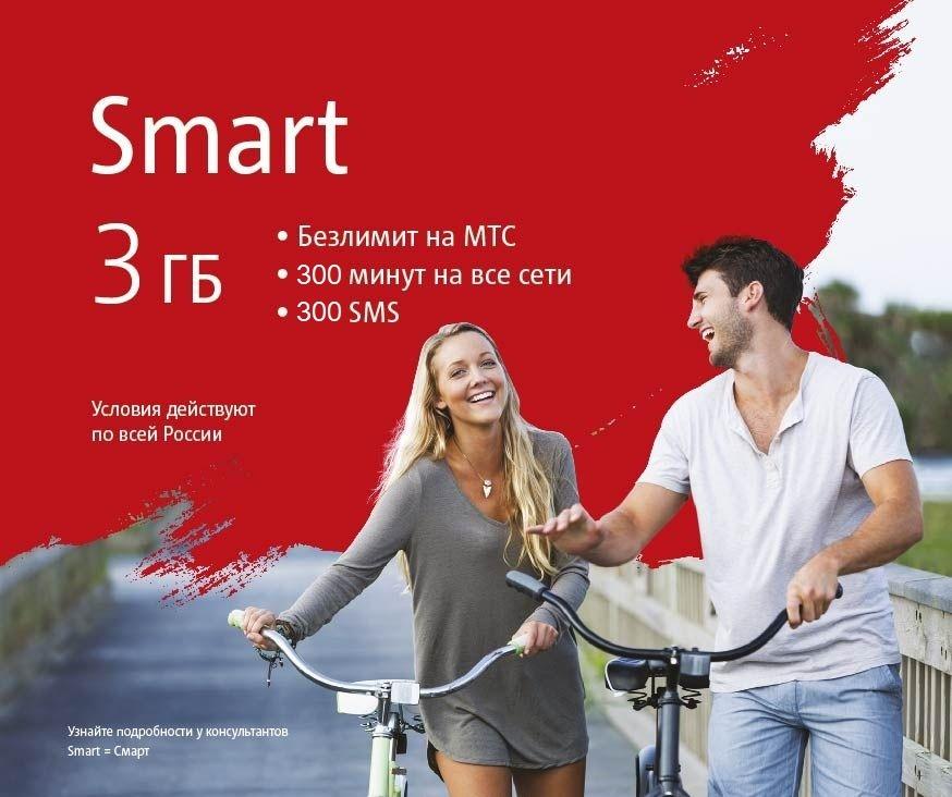 Smart от МТС - больше интернета, но меньше минут и смс 1