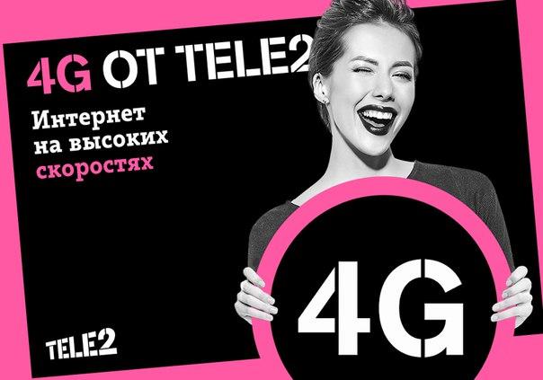 Tele2 покрыла 61 регион России сетями LTE 1