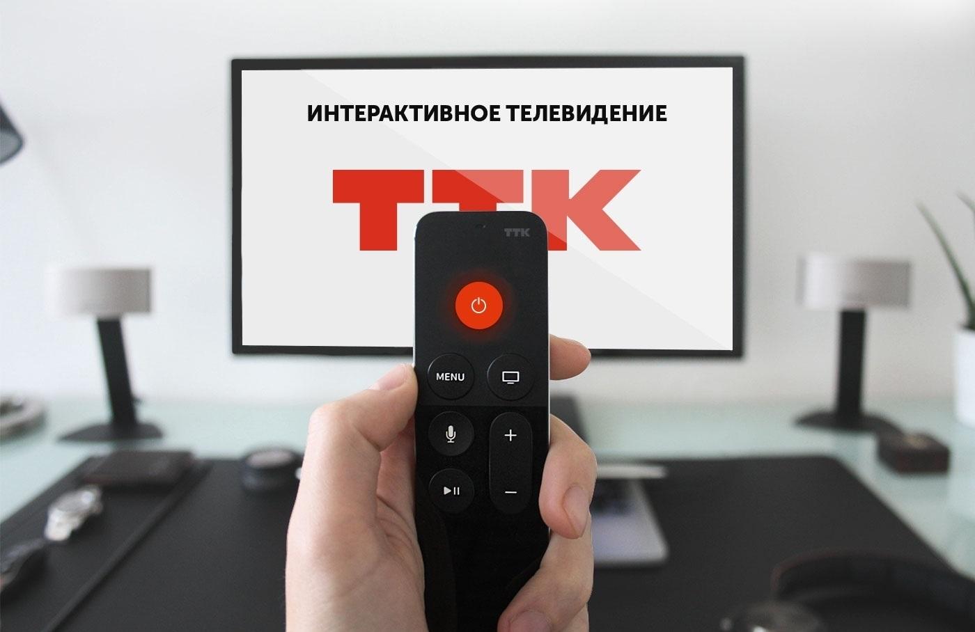 «ТТК ТВ» расширяет возможности 1