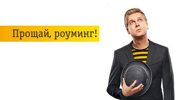 «Билайн» отменяет плату за входящие звонки в поездках по России 1