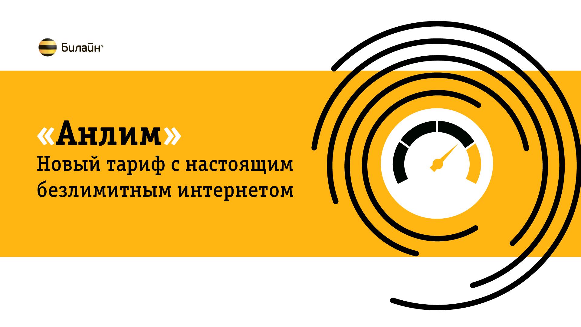 «Анлим» - новый тариф с безграничным интернетом от Билайн 1