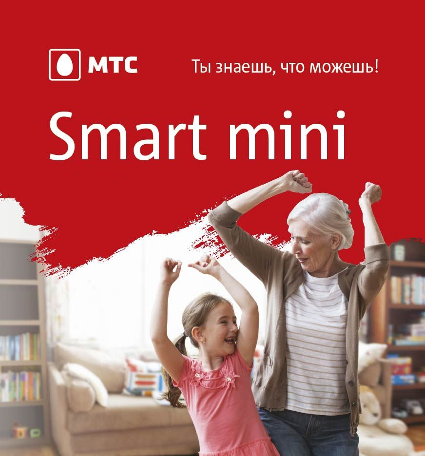 Переименование тарифов линейки Smart 1