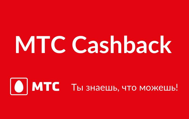 Кэшбэк абонентам МТС за отправленный денежный перевод будет закрыт 1