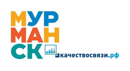 Роскомнадзор протестирует качество мобильной связи в Мурманске 1