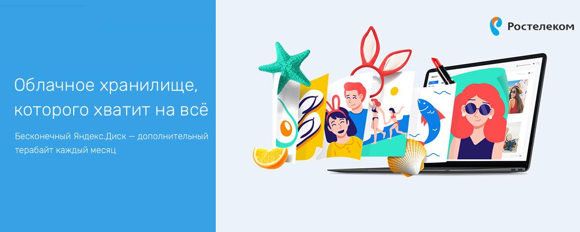 Ростелеком запустил тарифный план «ОБЛАЧНЫЙ» 1