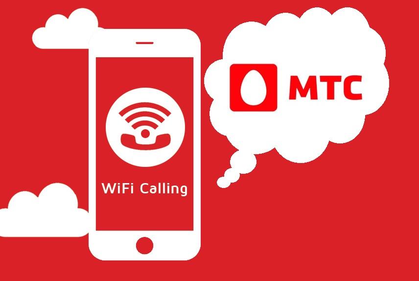 МТС первой запустила Wi-Fi Calling в Санкт-Петербурге и Ленинградской области 1