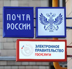 Почта России начала выдавать отправления с помощью учётной записи Госуслуг 1