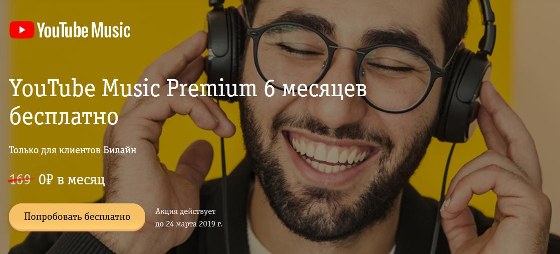 Билайн открывает своим абонентам бесплатный доступ к подписке на музыкальный сервис YouTube Music Premium 1
