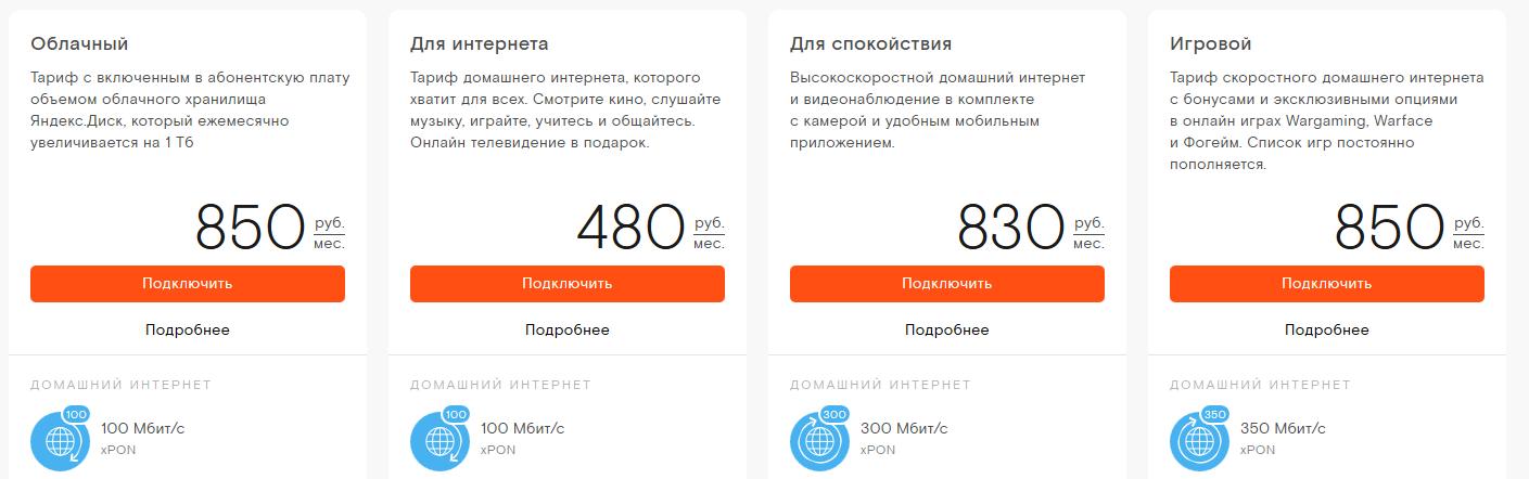 «Ростелеком» представил новые тарифы для Мурманской области, но не для мурманчан 2