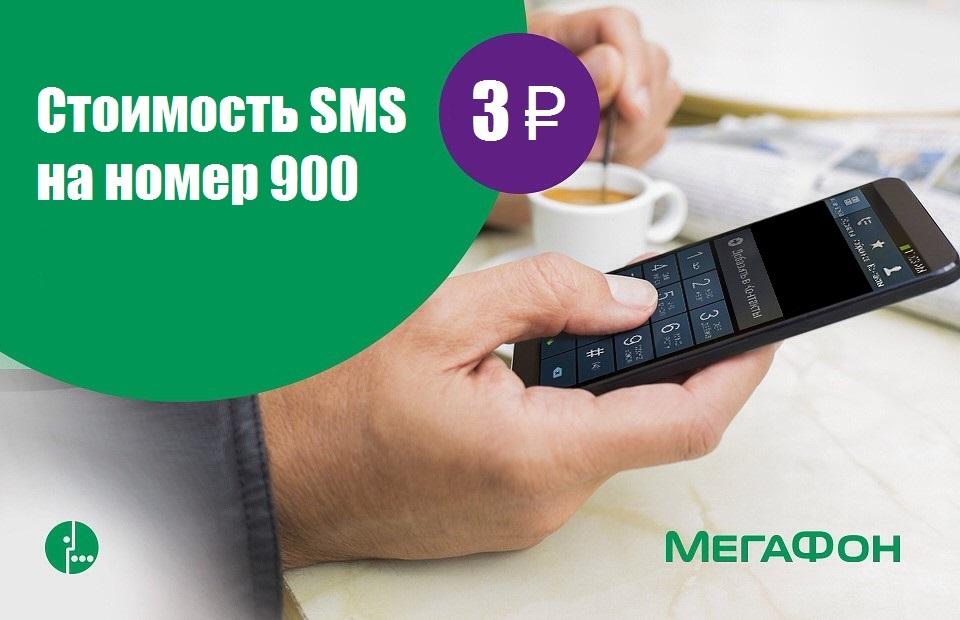 Мегафон поднимает стоимость смс на номер 900 до 3 рублей 1