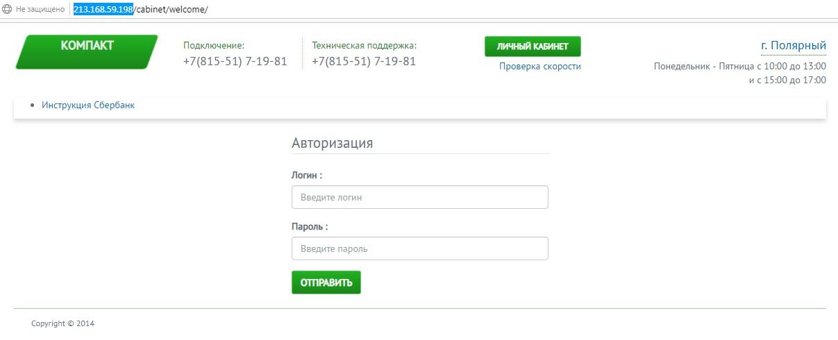 """""""Компакт"""" кабельный оператор г. Полярного 2"""