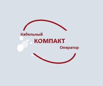 """""""Компакт"""" кабельный оператор г. Полярного 1"""