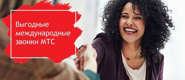 Звонки на Украину и в Армению от 1 рубля 1