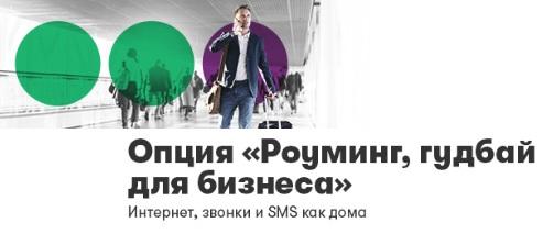 «МегаФон» запустил для корпоративных клиентов опцию «Роуминг, гудбай для бизнеса» 1