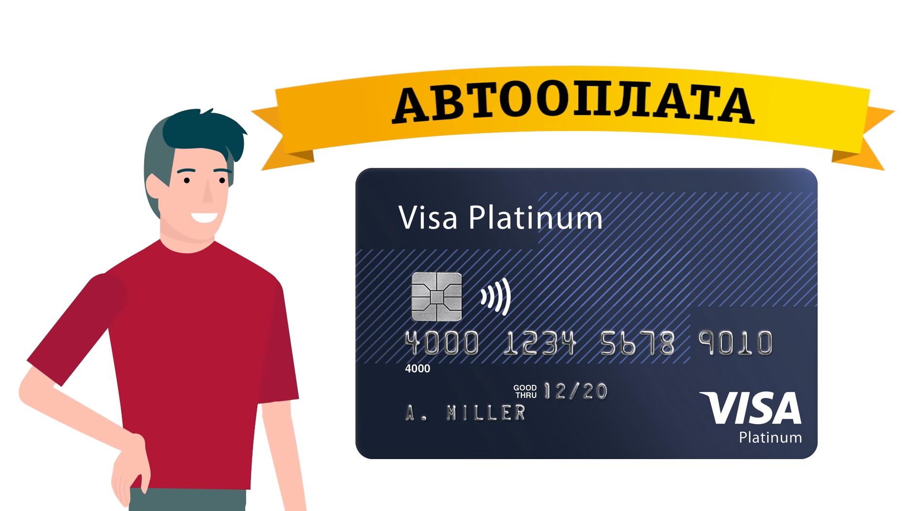Билайн продлевает акцию «Бесплатный безлимитный интернет в международном роуминге от Visa и Билайн» 1