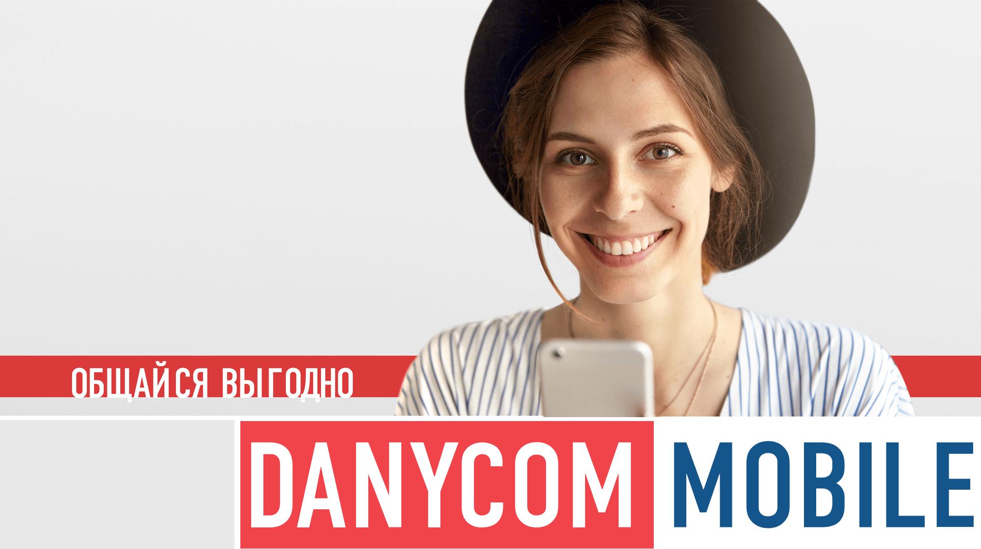 DANYCOM.Mobile стал «Лучшим социально-ориентированный мобильным оператором» 1