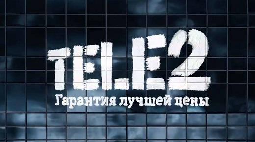Tele2 принудительно переводит всех абонентов тарифного плана «Солнечный удар» на тариф «Классический v.0.7»
