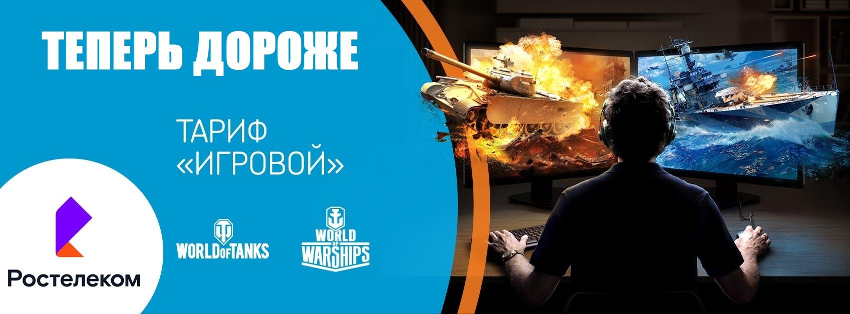 Тариф «Игровой» от Ростелеком с 01.02.2019 станет дороже на 40 рублей 1