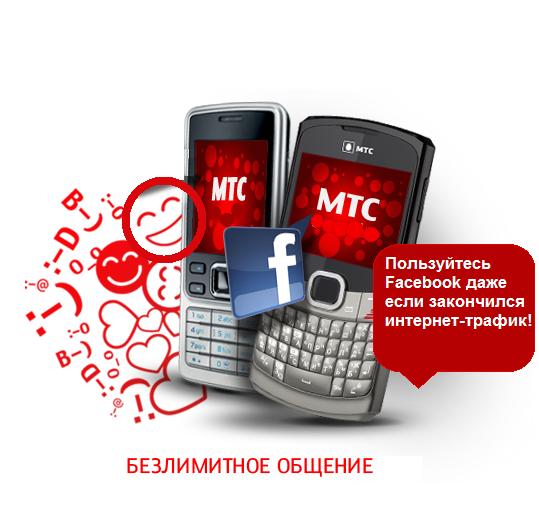 МТС, Facebook, бесплатно! 1
