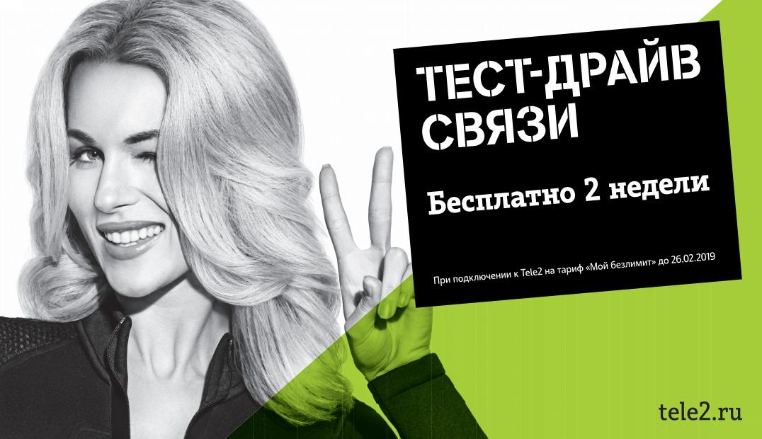 Абоненты Tele2 протестируют связь на тарифе «Мой безлимит» 1