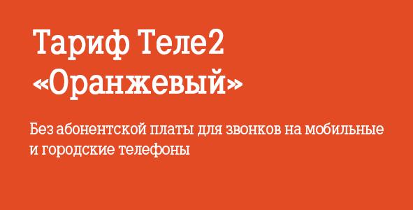 Тариф Оранжевый 04_2016 от Tele2 становится менее привлекательным 1